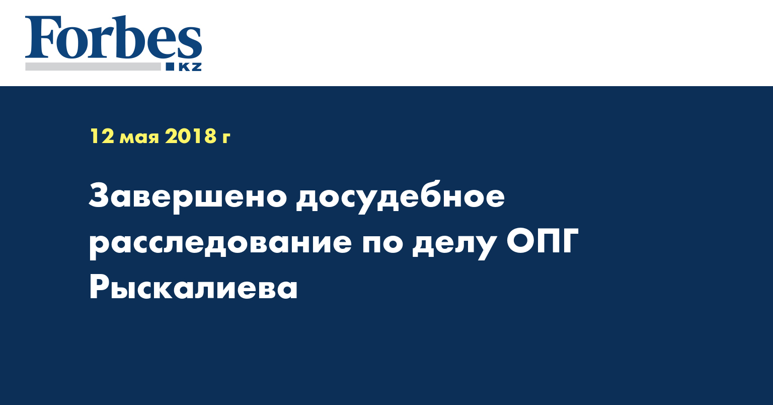 Завершено досудебное расследование по делу ОПГ Рыскалиева
