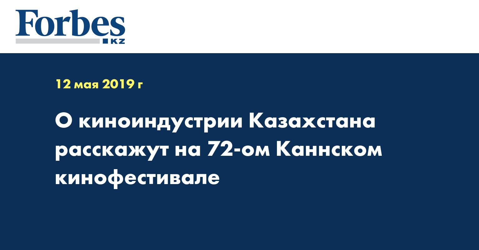 О киноиндустрии Казахстана расскажут на 72-ом Каннском кинофестивале