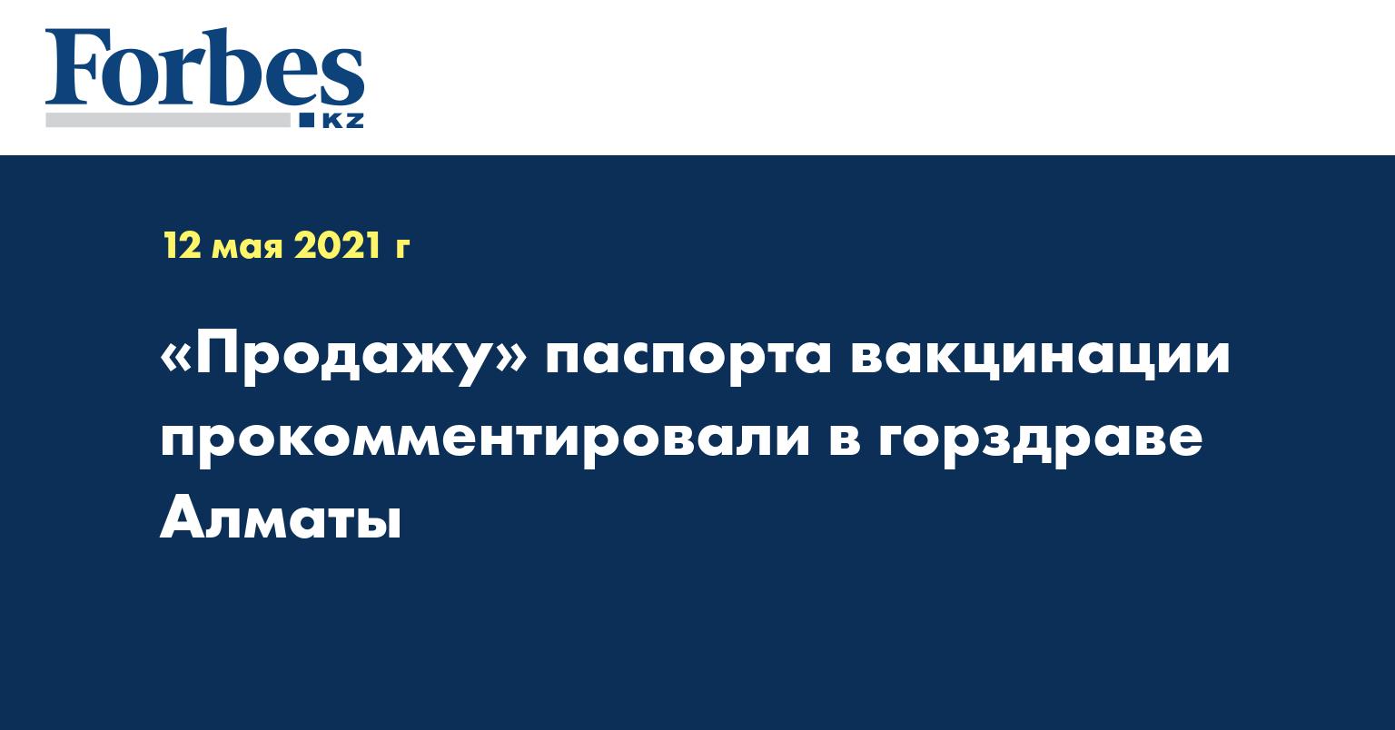 «Продажу» паспорта вакцинации прокомментировали в горздраве Алматы