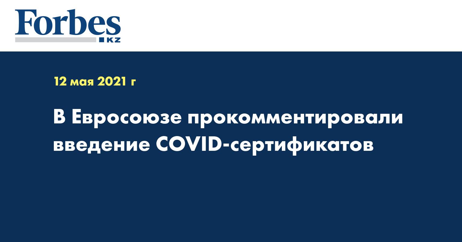В Евросоюзе прокомментировали введение COVID-сертификатов