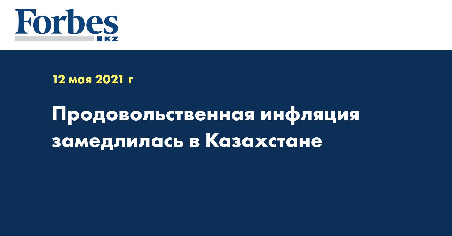 Продовольственная инфляция замедлилась в Казахстане