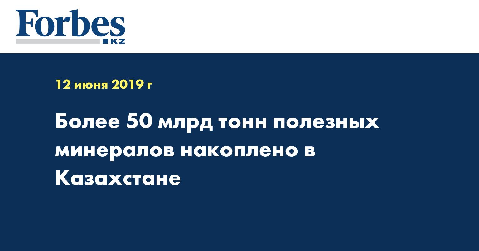 Более 50 млрд тонн полезных минералов накоплено в Казахстане