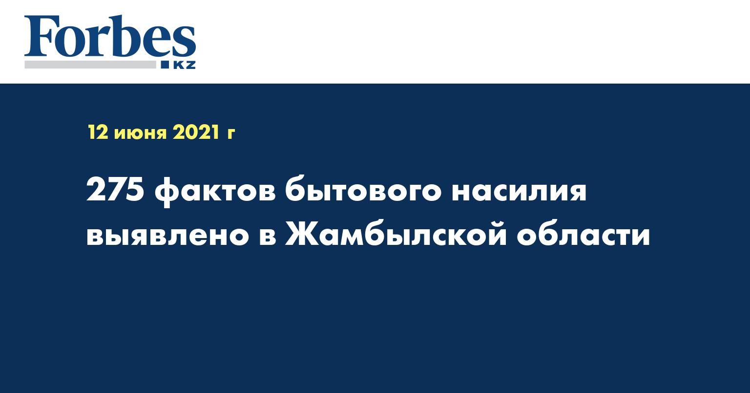 275 фактов бытового насилия выявлено в Жамбылской области