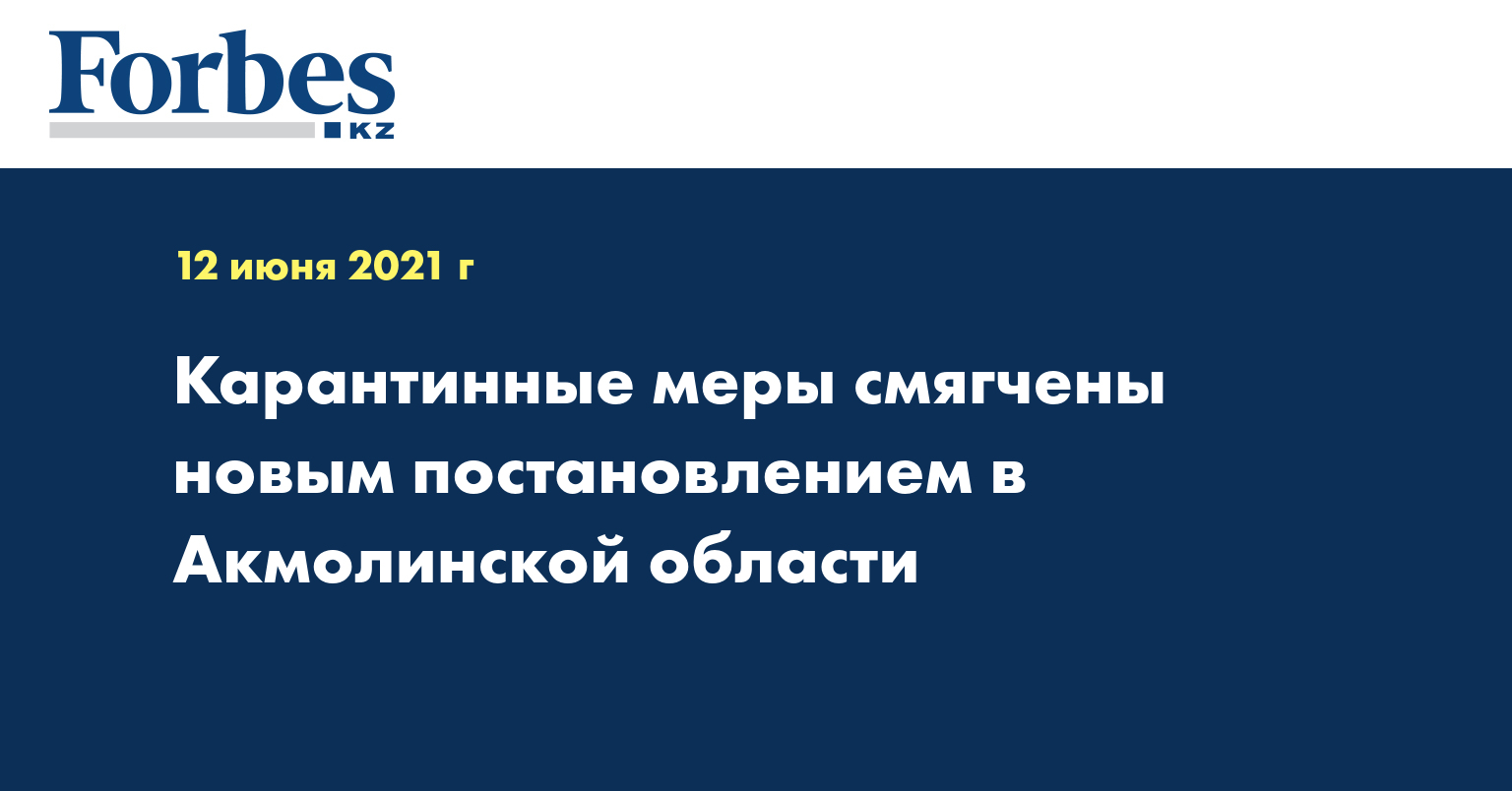 Карантинные меры смягчены новым постановлением в Акмолинской области