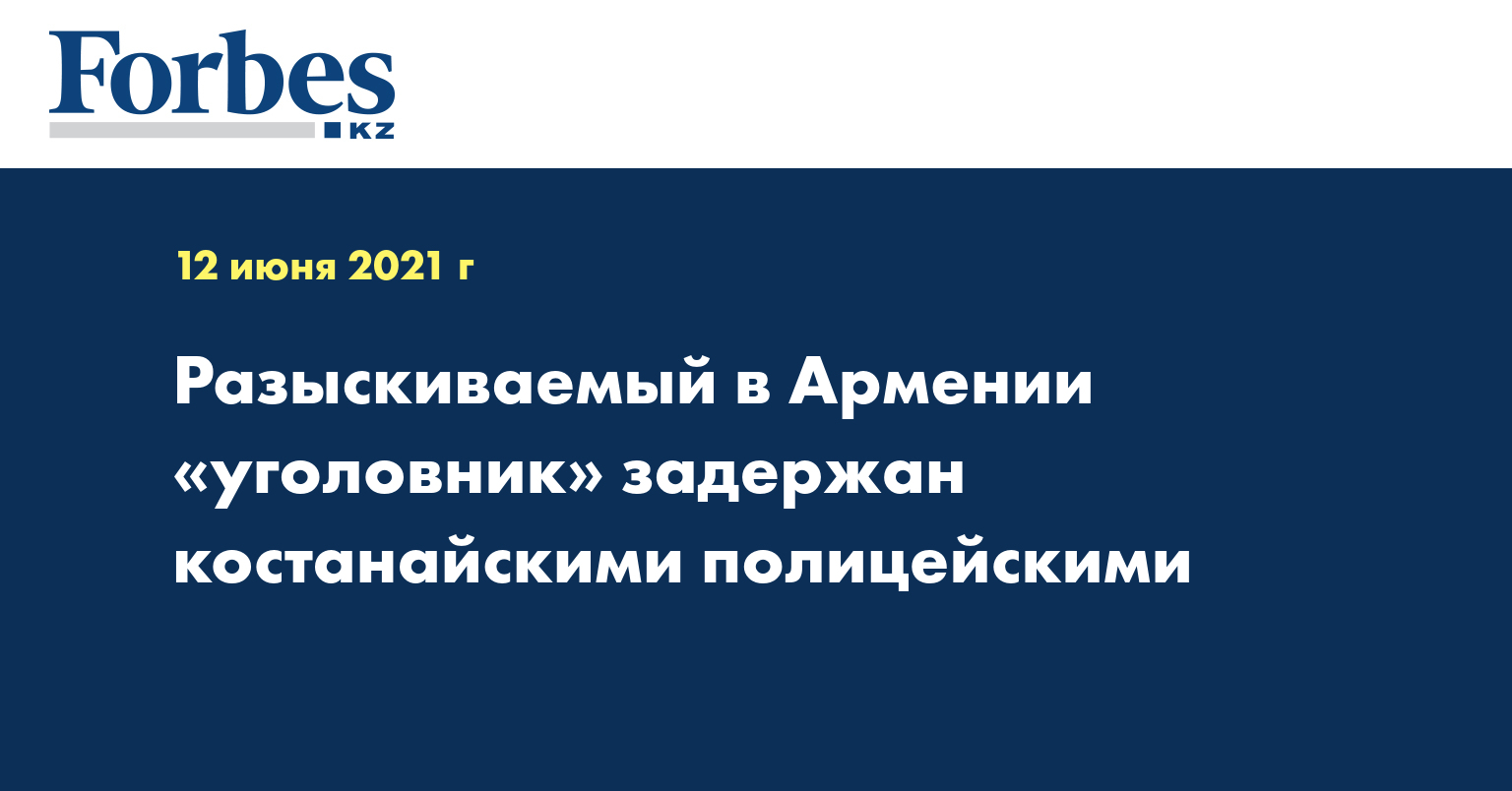 Разыскиваемый в Армении «уголовник» задержан костанайскими полицейскими