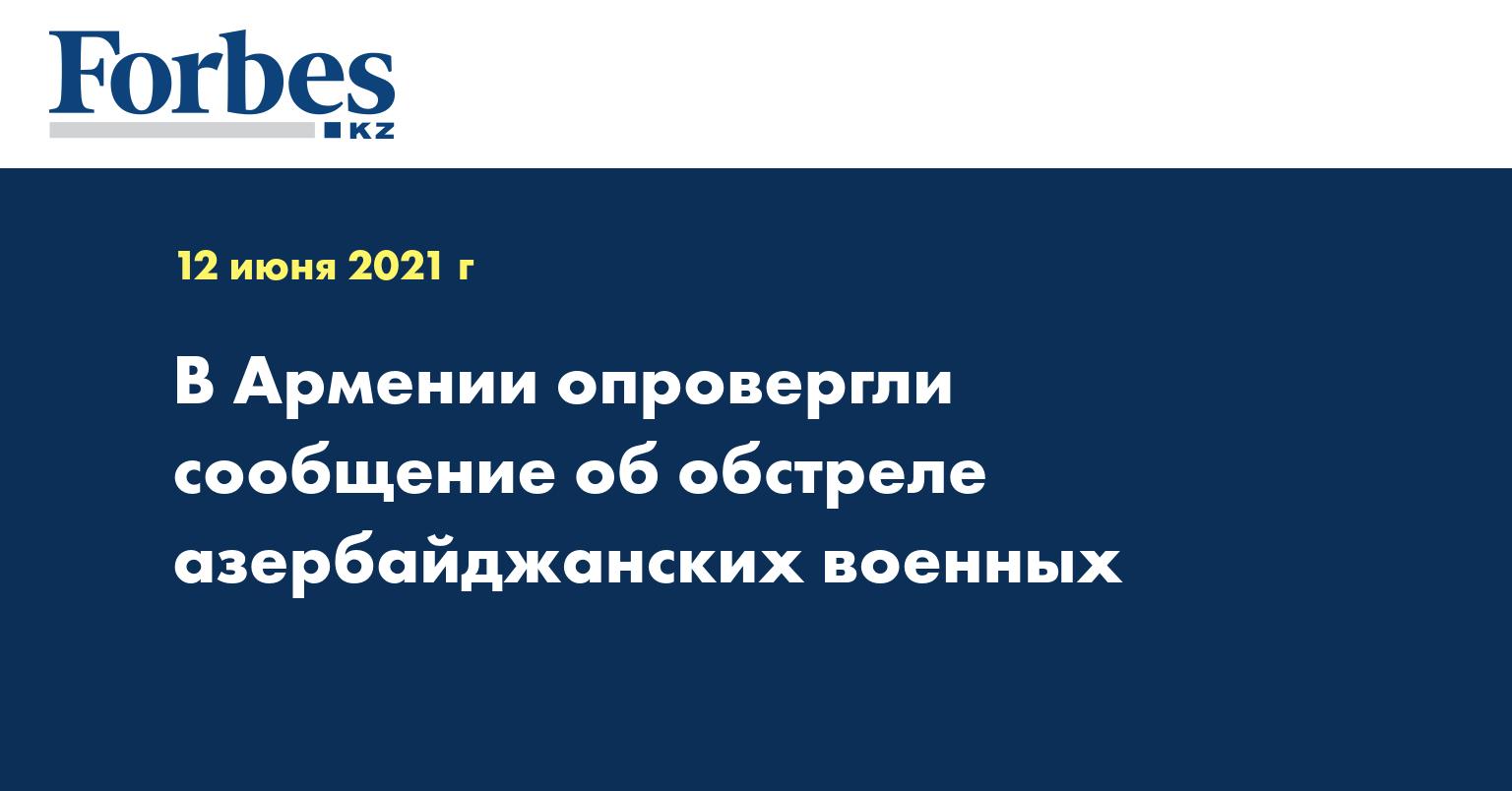 В Армении опровергли сообщение об обстреле азербайджанских военных