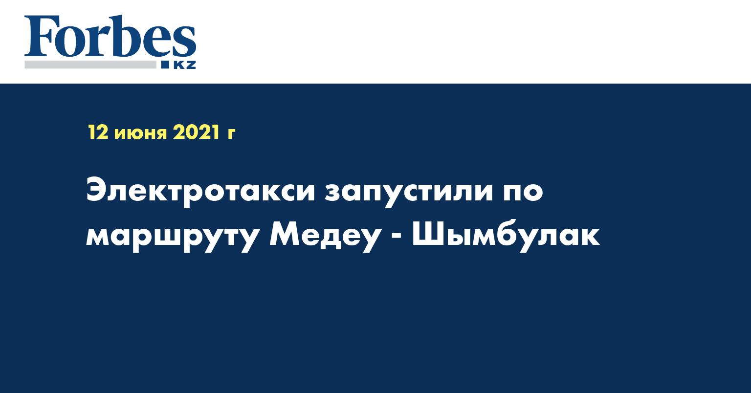 Электротакси запустили по маршруту Медеу - Шымбулак