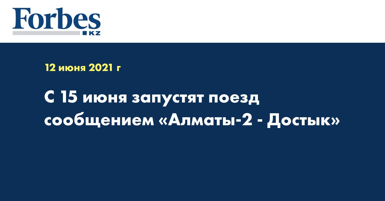 С 15 июня запустят поезд сообщением «Алматы-2 - Достык»