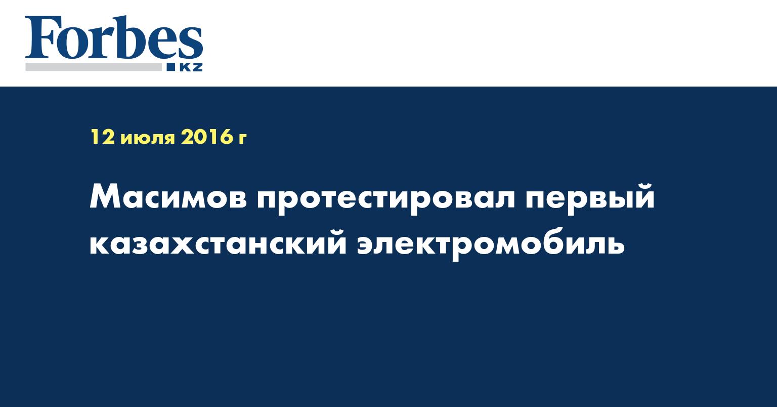 Масимов протестировал первый казахстанский электромобиль