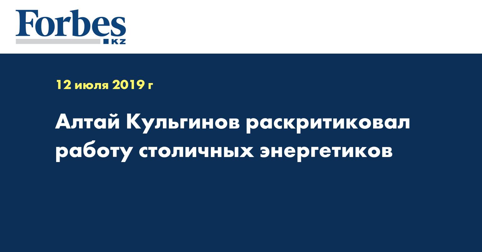 Алтай Кульгинов раскритиковал работу столичных энергетиков