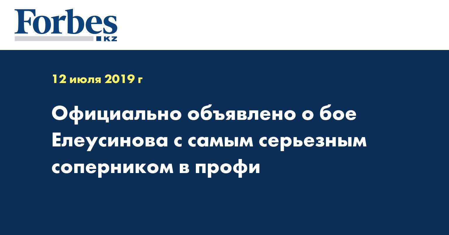 Официально объявлено о бое Елеусинова с самым серьезным соперником в профи