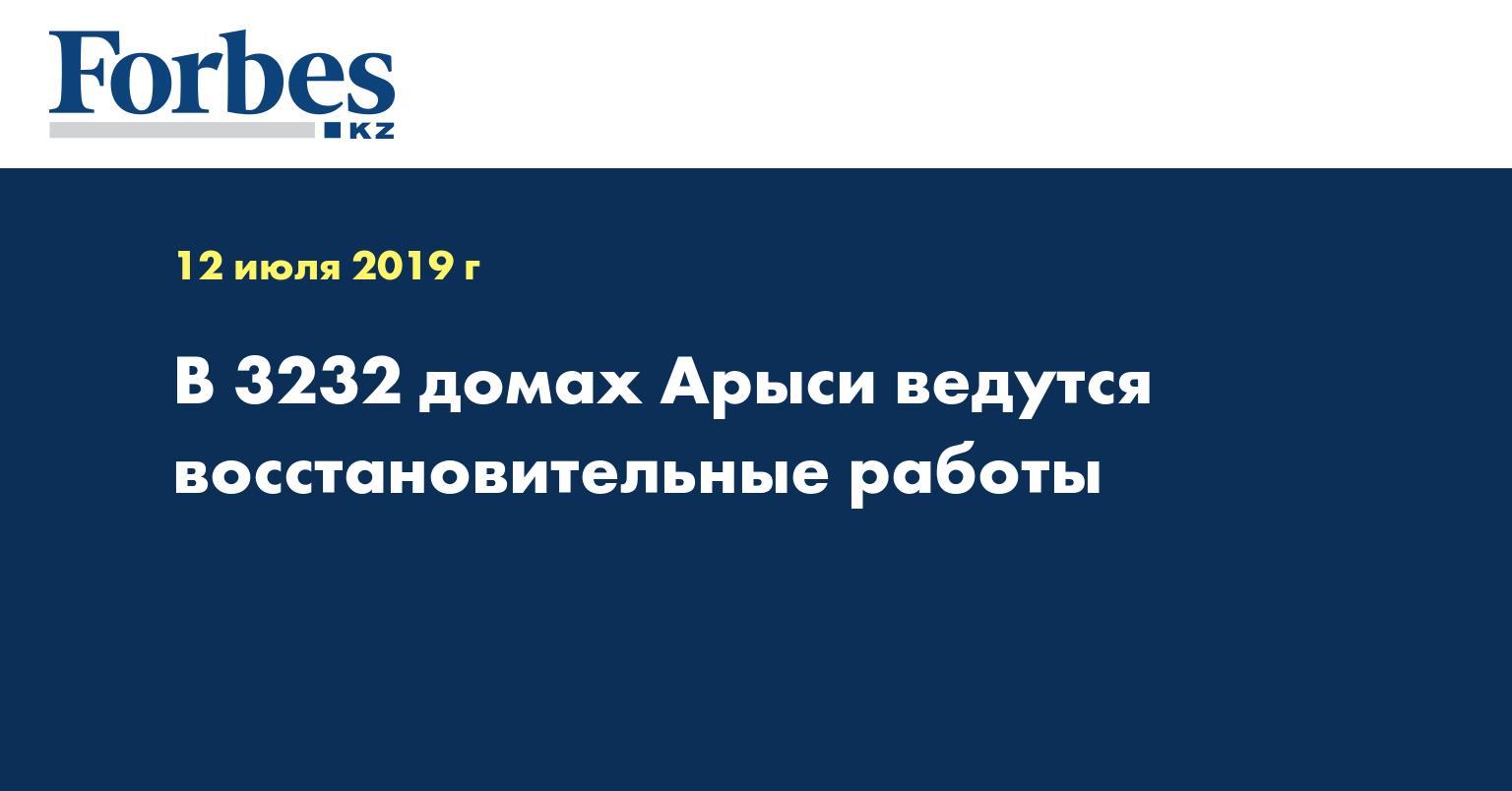 В 3232 домах Арыси ведутся восстановительные работы