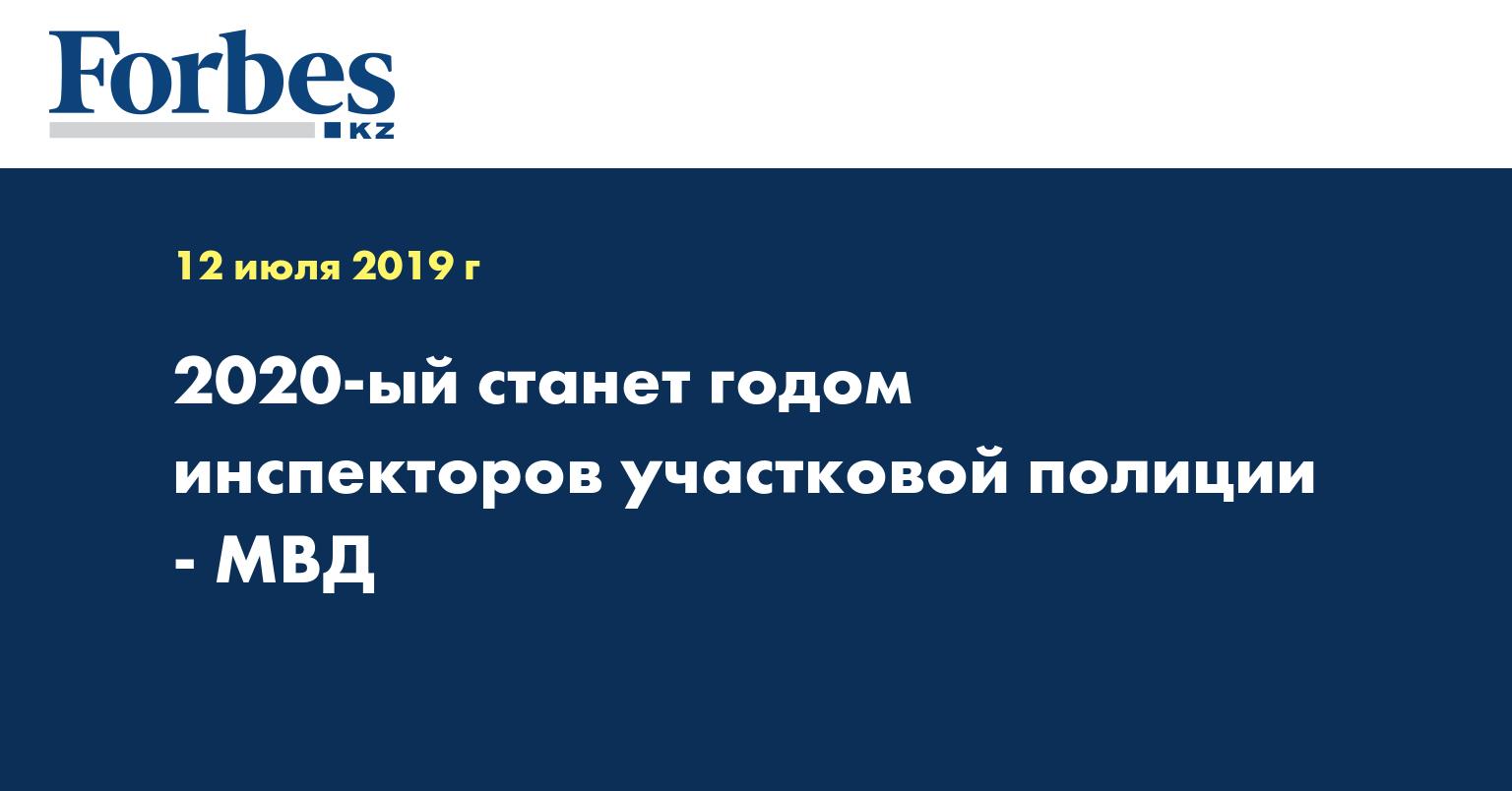 2020-ый станет годом инспекторов участковой полиции - МВД