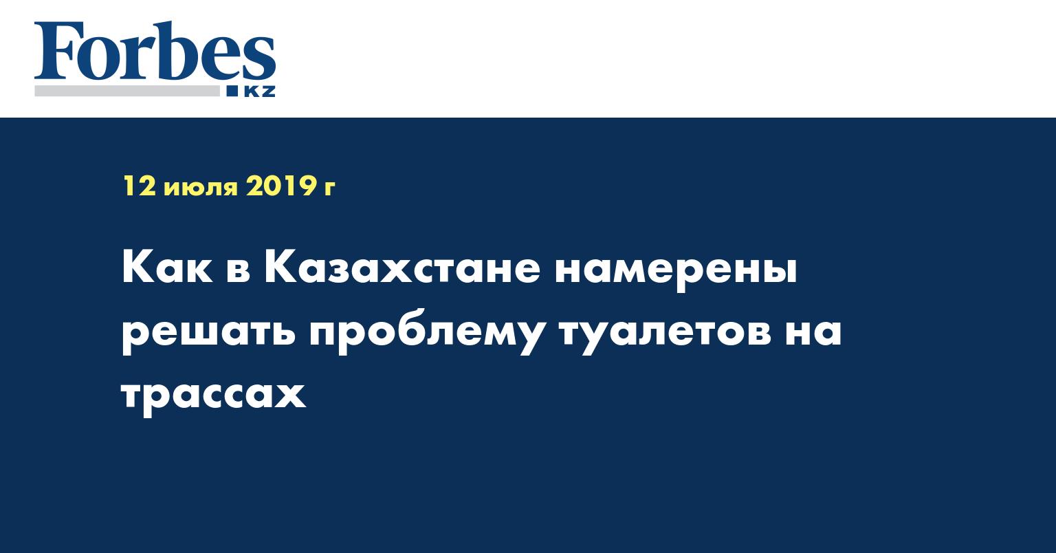 Как в Казахстане намерены решать проблему туалетов на трассах