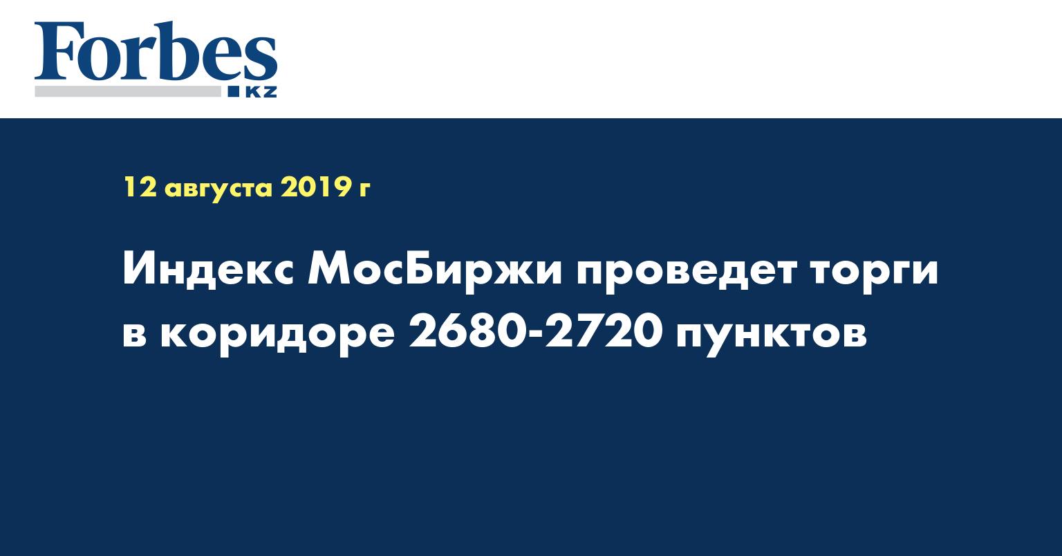 Индекс МосБиржи проведет торги в коридоре 2680-2720 пунктов