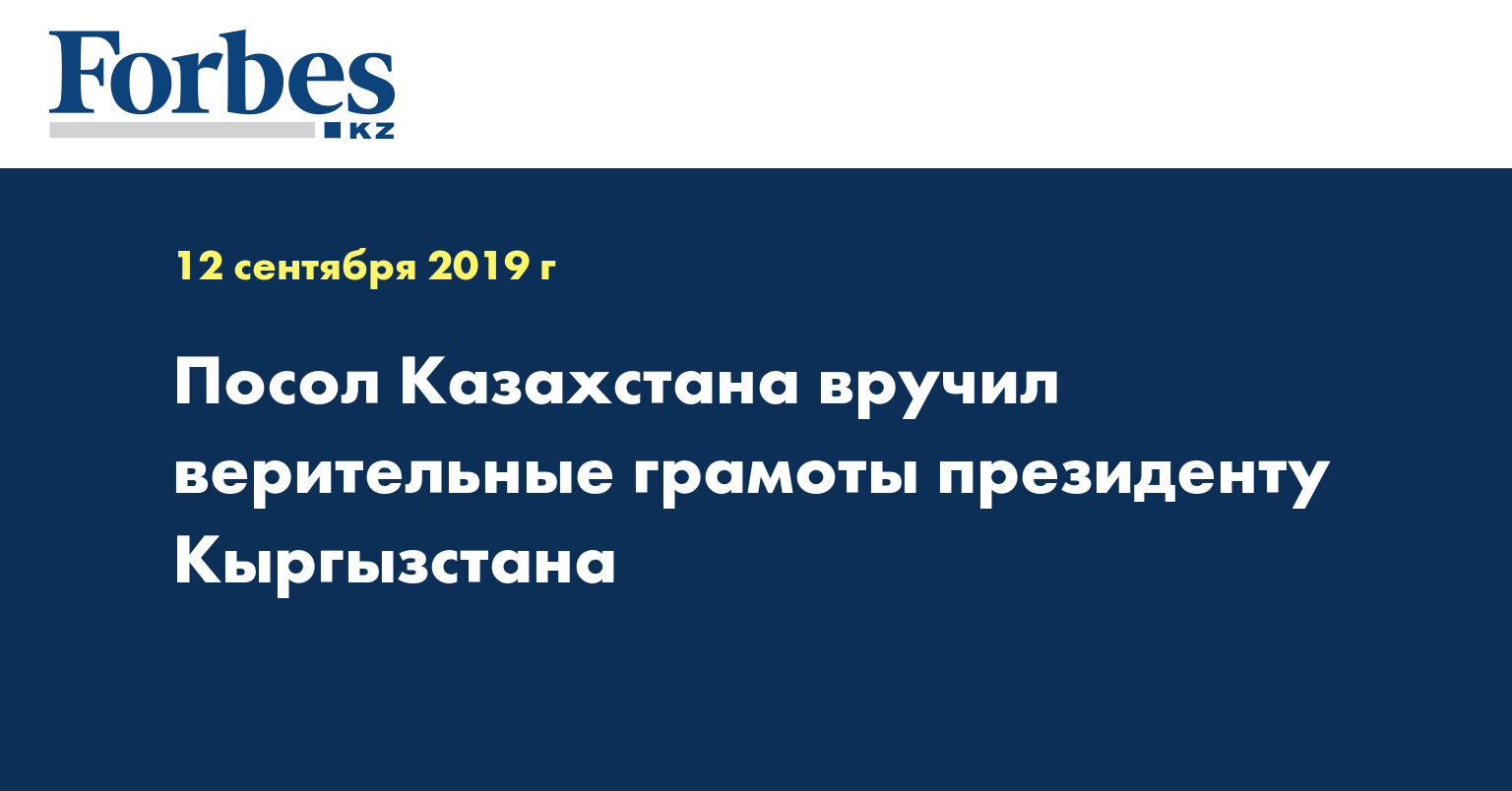 Посол Казахстана вручил верительные грамоты президенту Кыргызстана