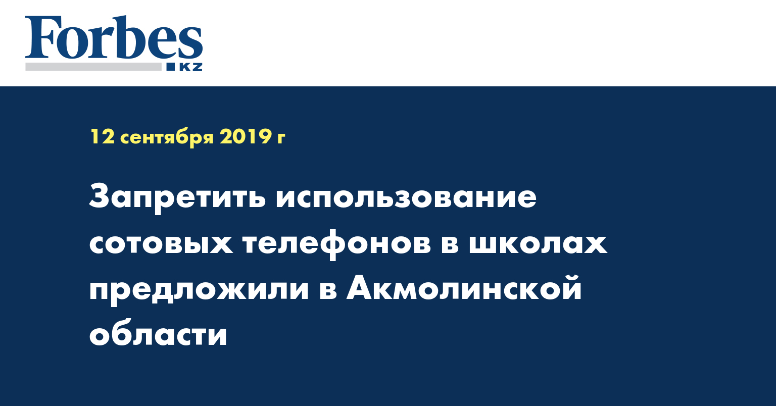 Запретить использование сотовых телефонов в школах предложили в Акмолинской области