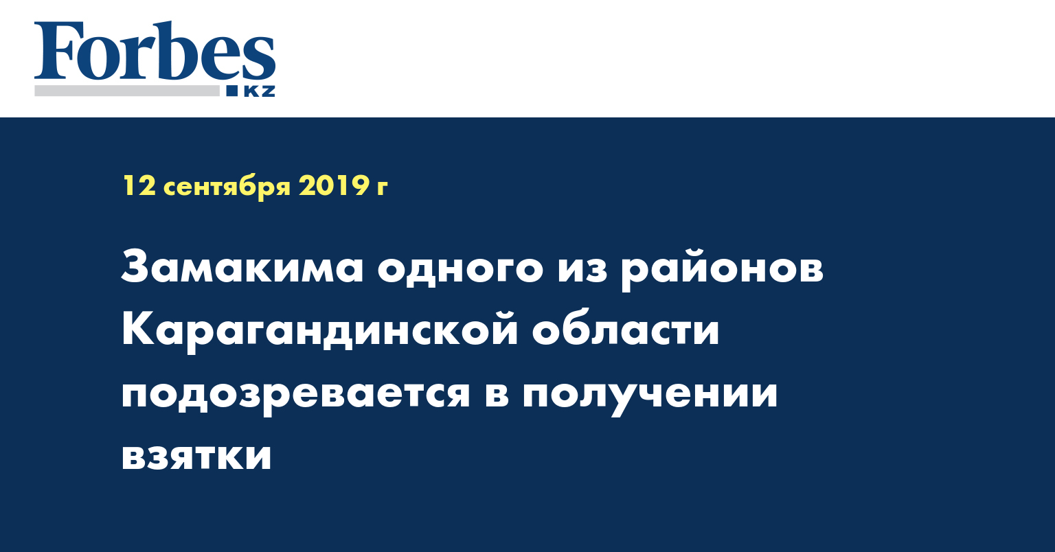 Замакима одного из районов Карагандинской области подозревается в получении взятки