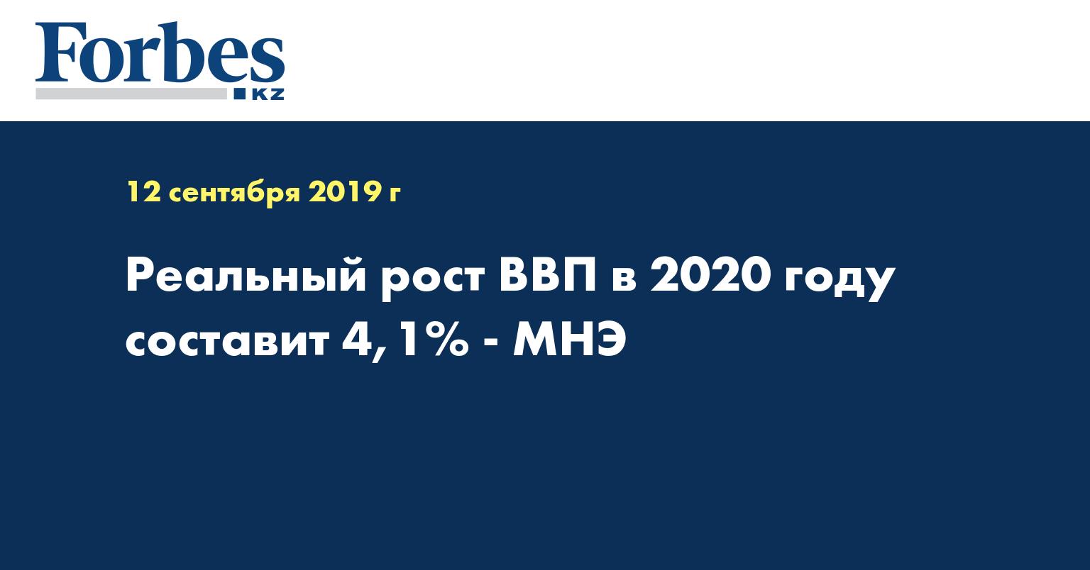 Реальный рост ВВП в 2020 году составит 4,1% - МНЭ