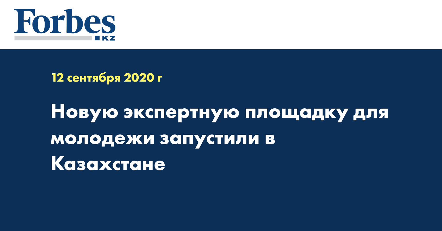 Новую экспертную площадку для молодежи запустили в Казахстане