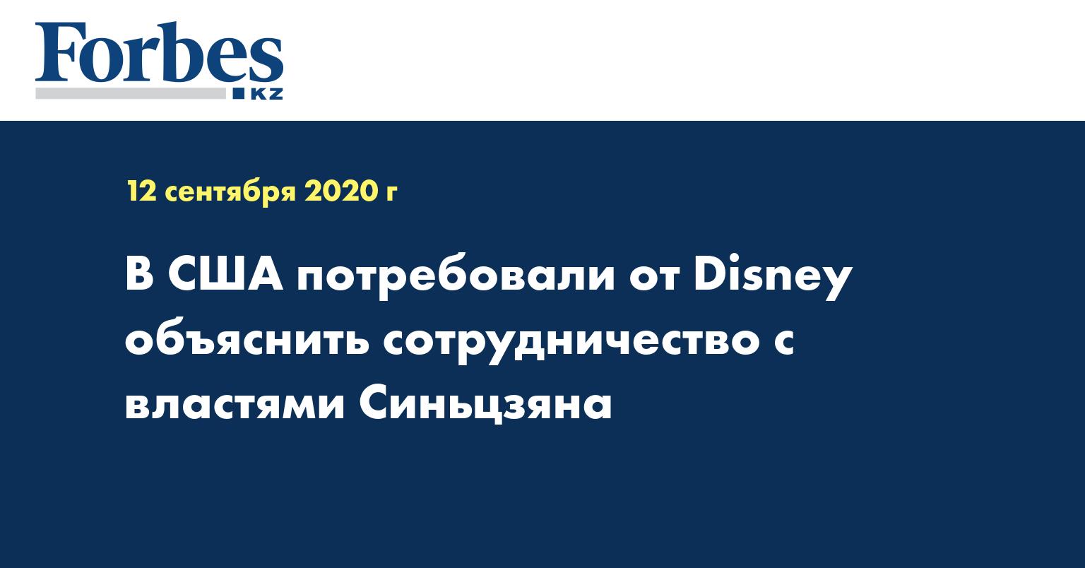 В США потребовали от Disney объяснить сотрудничество с властями Синьцзяна