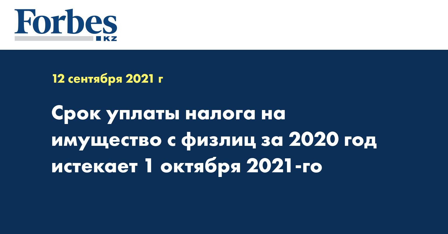 Срок уплаты налога на имущество с физлиц за 2020 год истекает 1 октября 2021-го