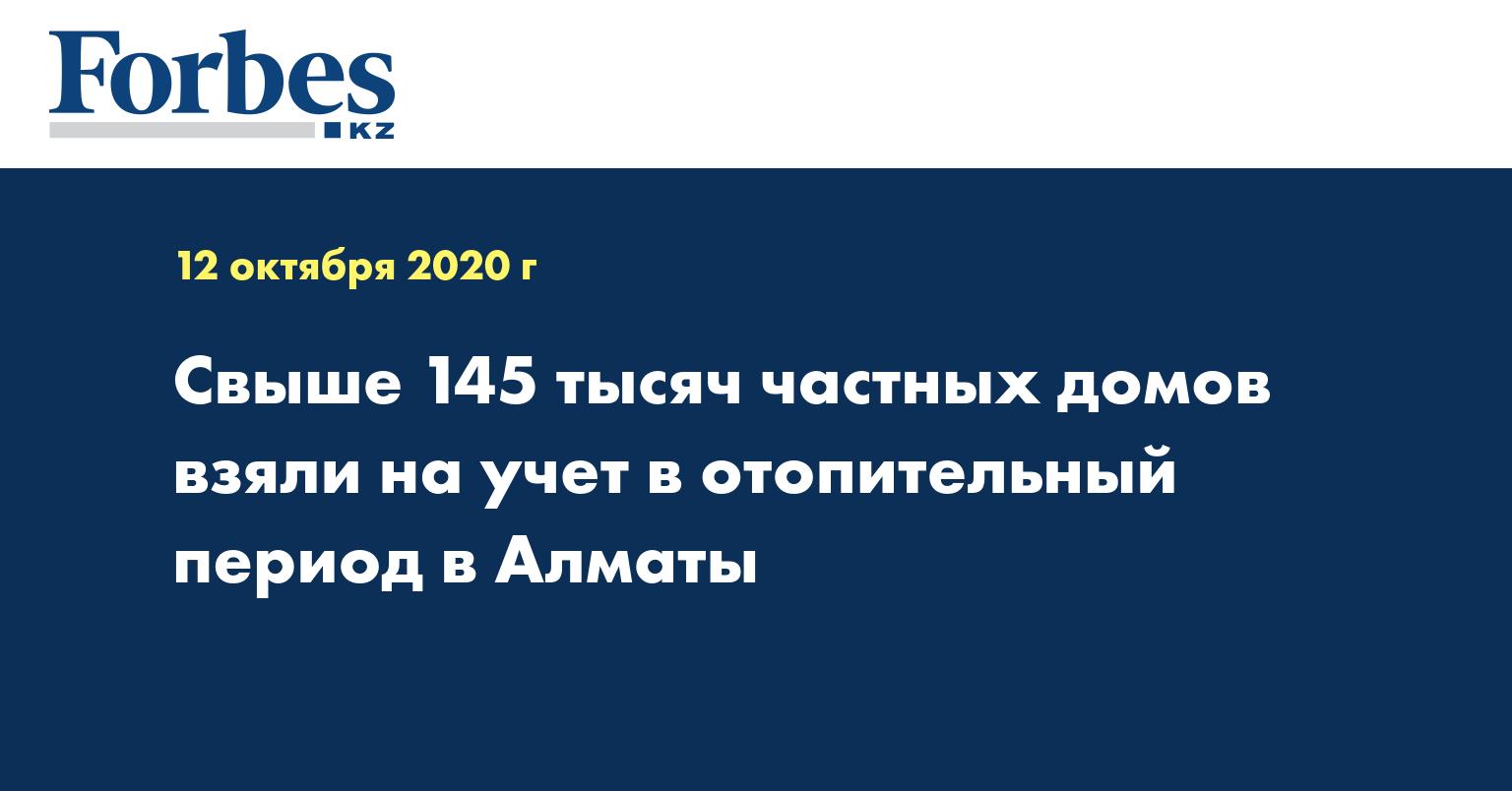 Свыше 145 тысяч частных домов взяли на учет в отопительный период в Алматы