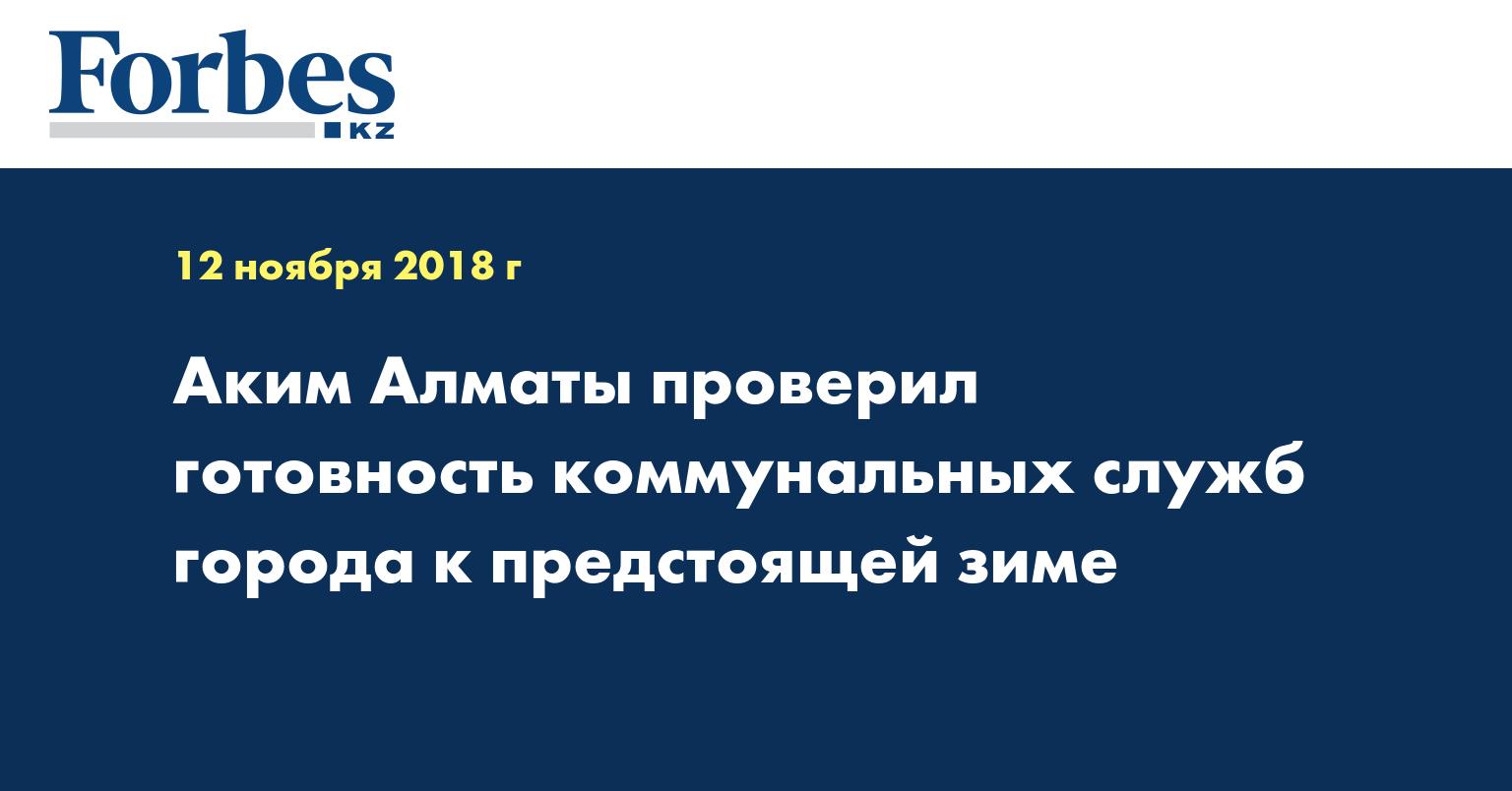 Аким Алматы проверил готовность коммунальных служб города к предстоящей зиме