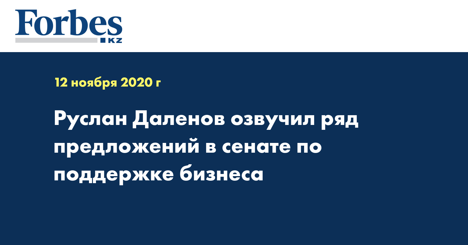 Руслан Даленов озвучил ряд предложений в сенате по поддержке бизнеса