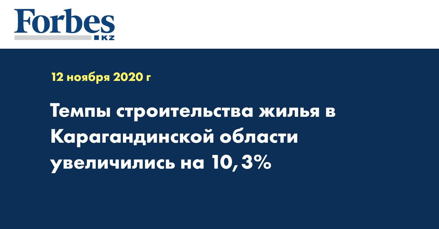 Темпы строительства жилья в Карагандинской области увеличились на 10,3%