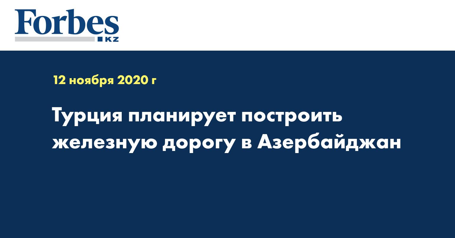Турция планирует построить железную дорогу в Азербайджан
