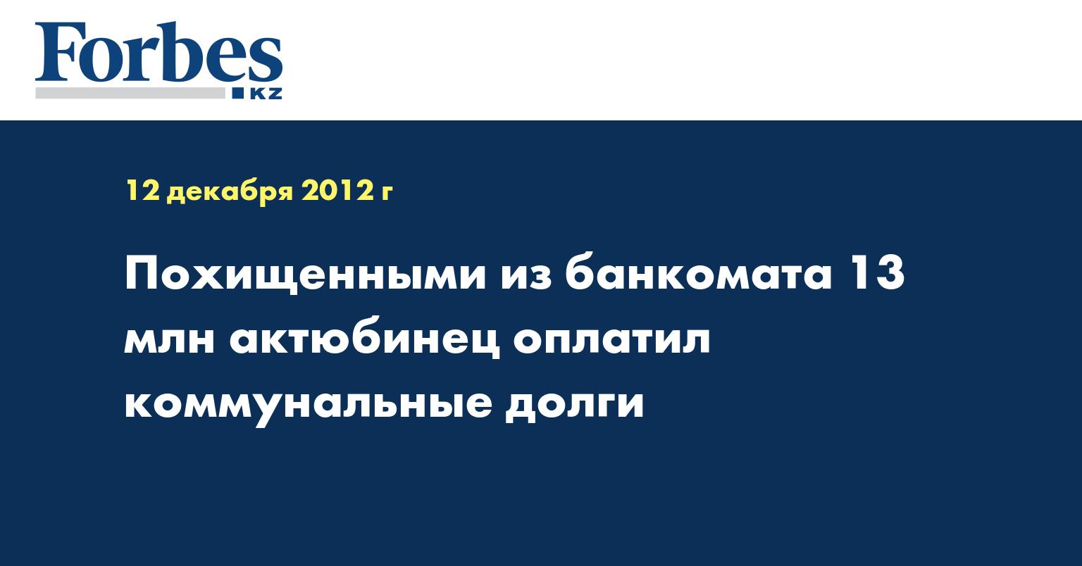 Похищенными из банкомата 13 млн актюбинец оплатил коммунальные долги