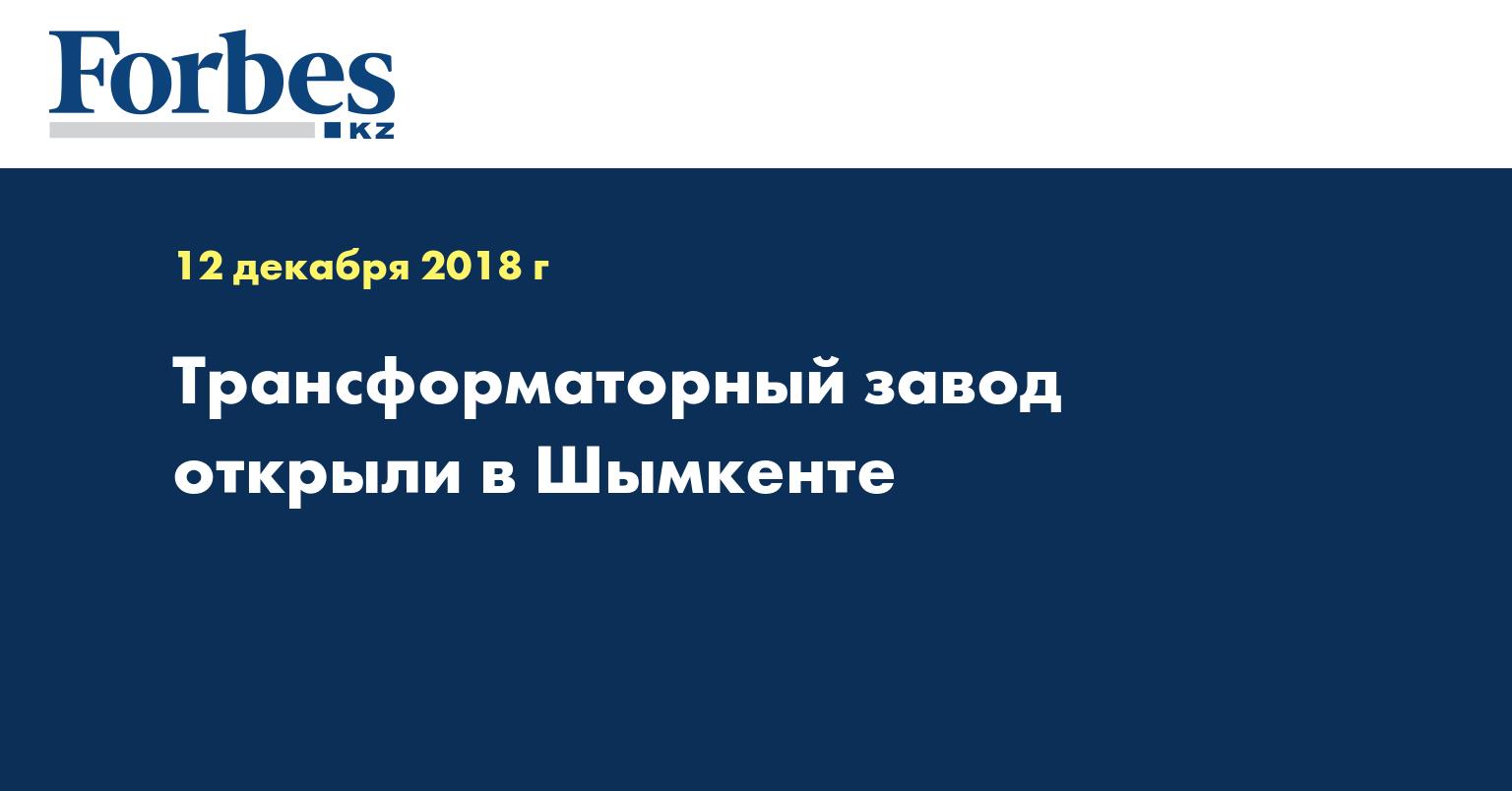Трансформаторный завод открыли в Шымкенте