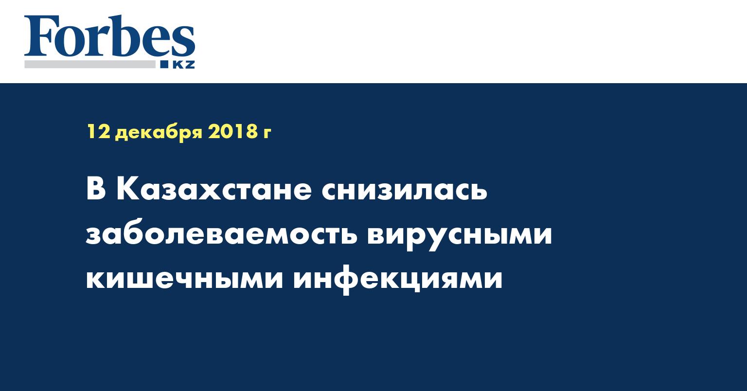 В Казахстане снизилась заболеваемость вирусными кишечными инфекциями