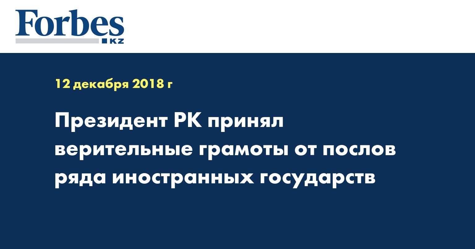 Президент РК принял верительные грамоты от послов ряда иностранных государств