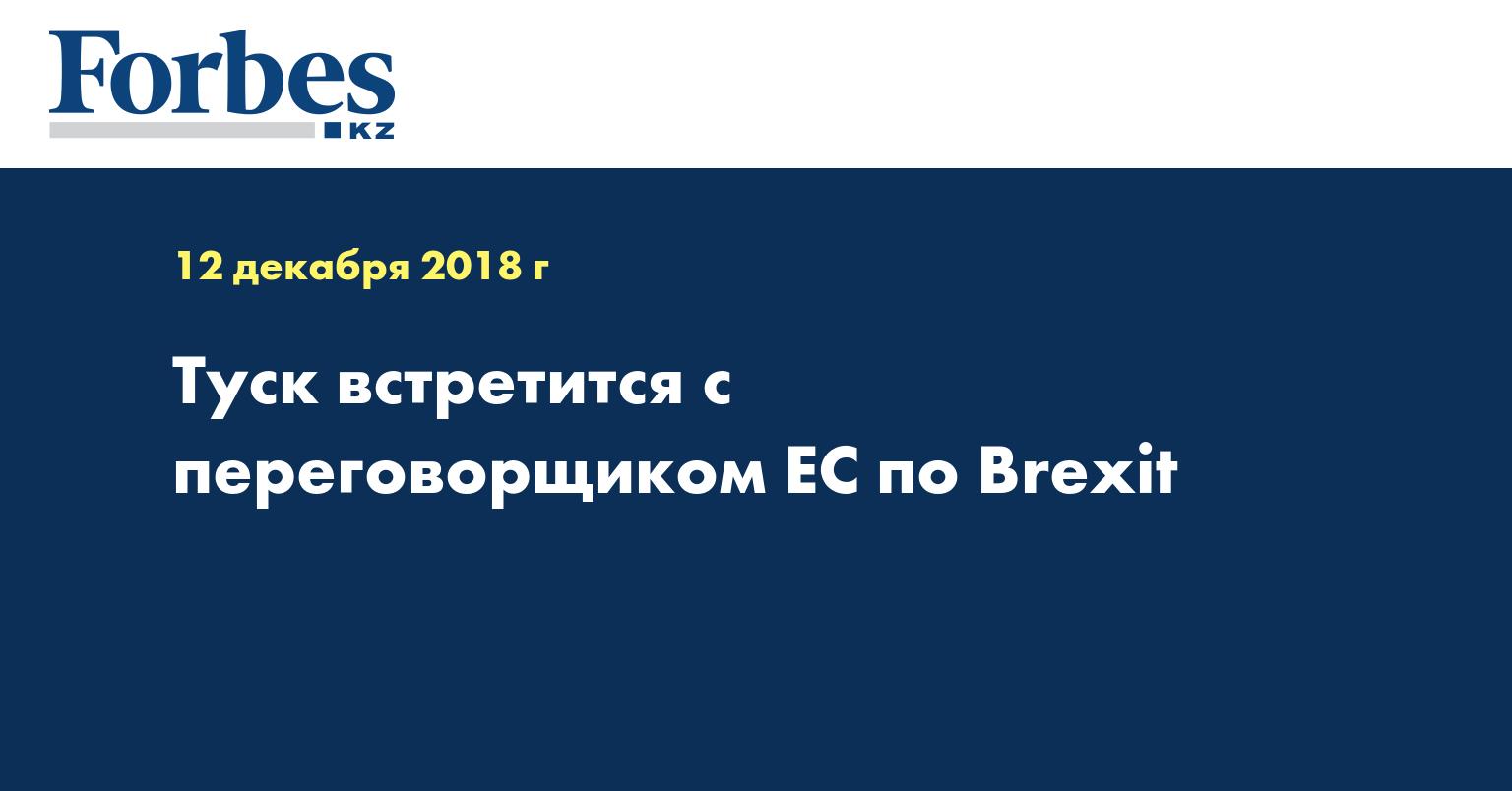 Туск встретится с переговорщиком ЕС по Brexit