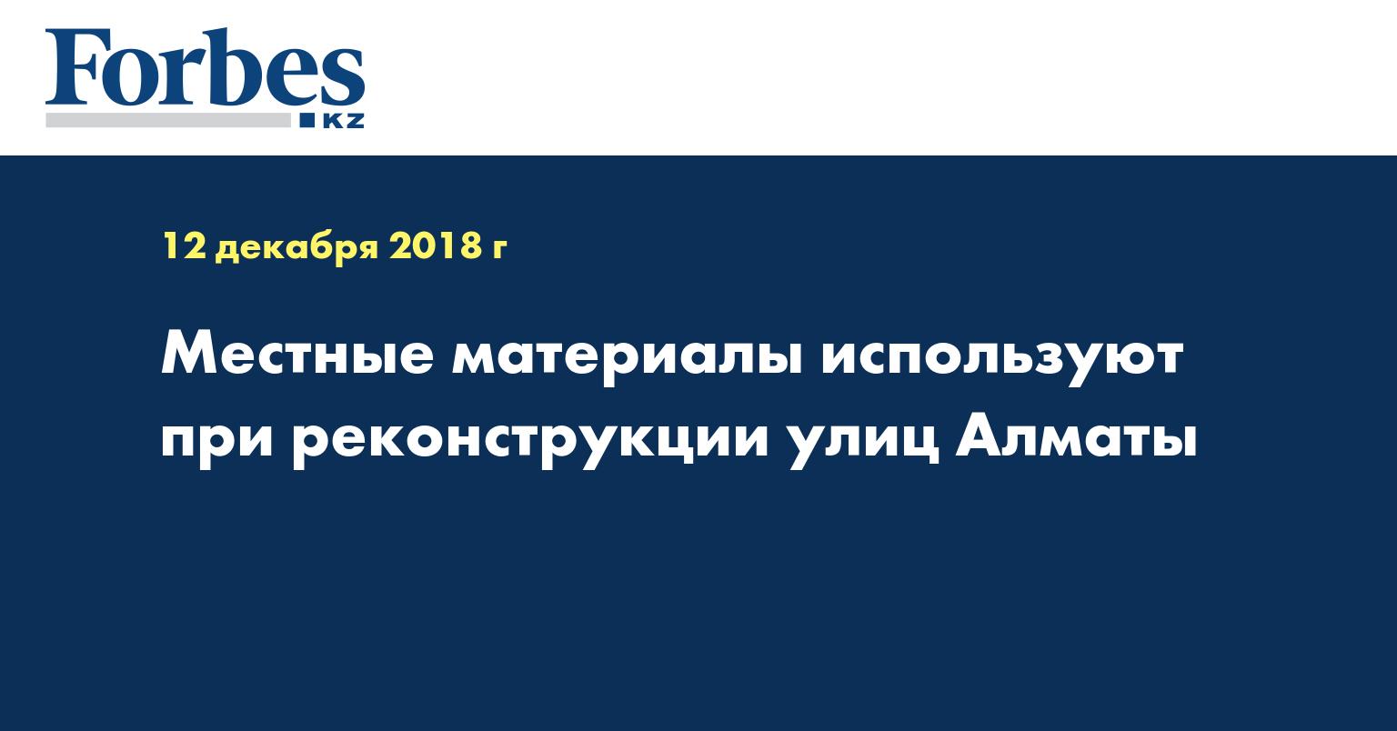 Местные материалы используют при реконструкции улиц Алматы