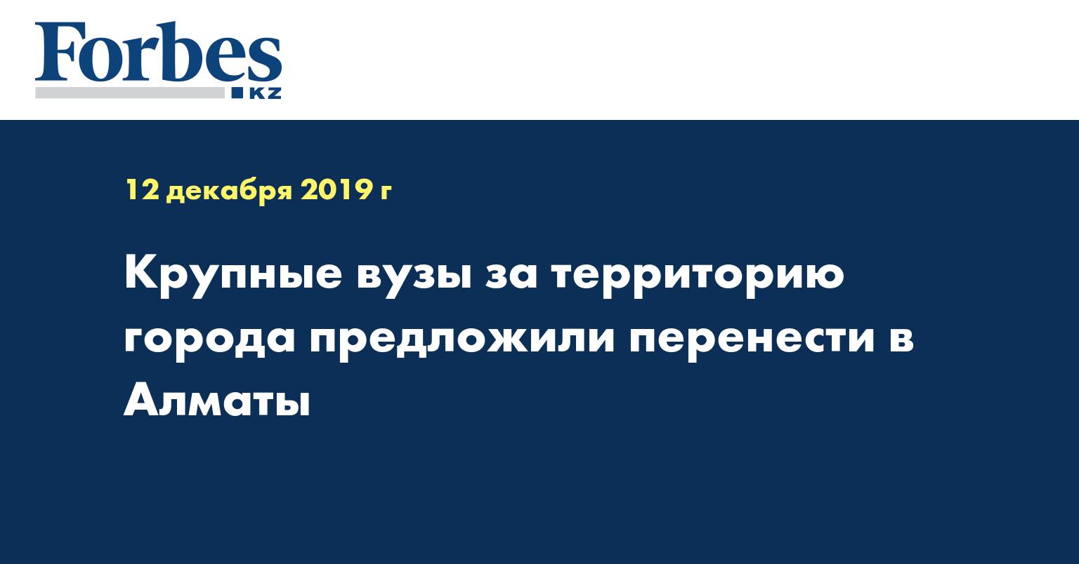 Крупные вузы за территорию города предложили перенести в Алматы