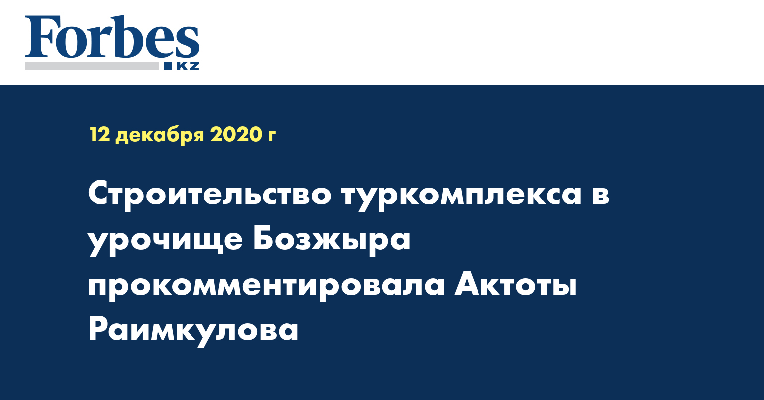 Строительство туркомплекса в урочище Бозжыра прокомментировала Актоты Раимкулова
