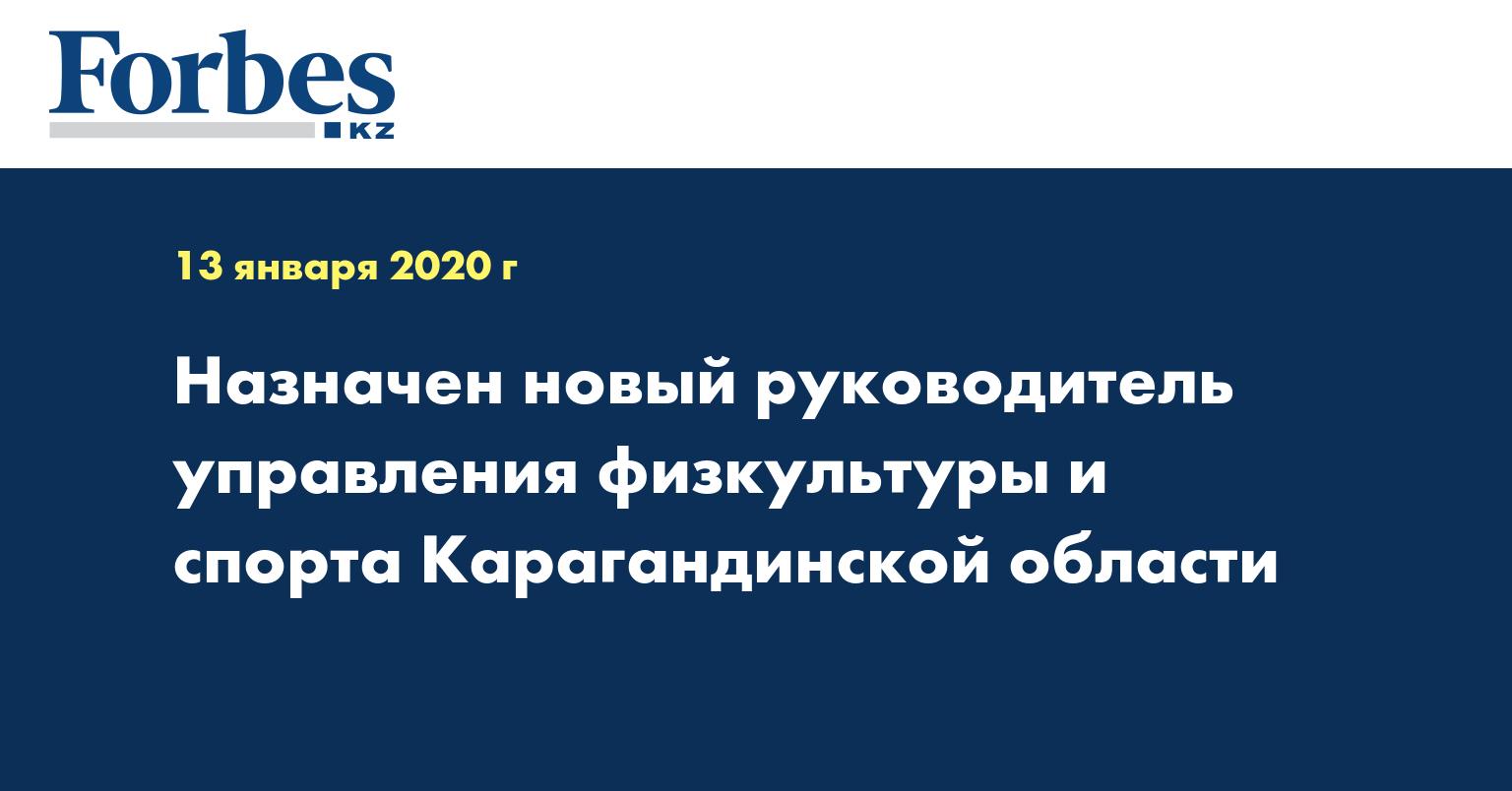 Назначен новый руководитель управления физкультуры и спорта Карагандинской области