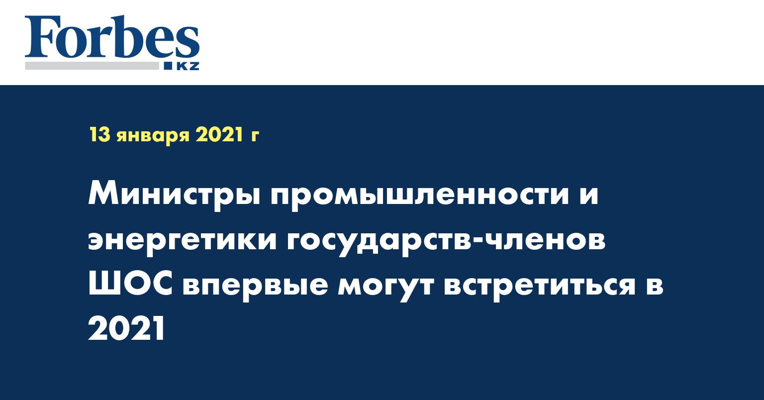 Министры промышленности и энергетики государств-членов ШОС впервые могут встретиться в 2021