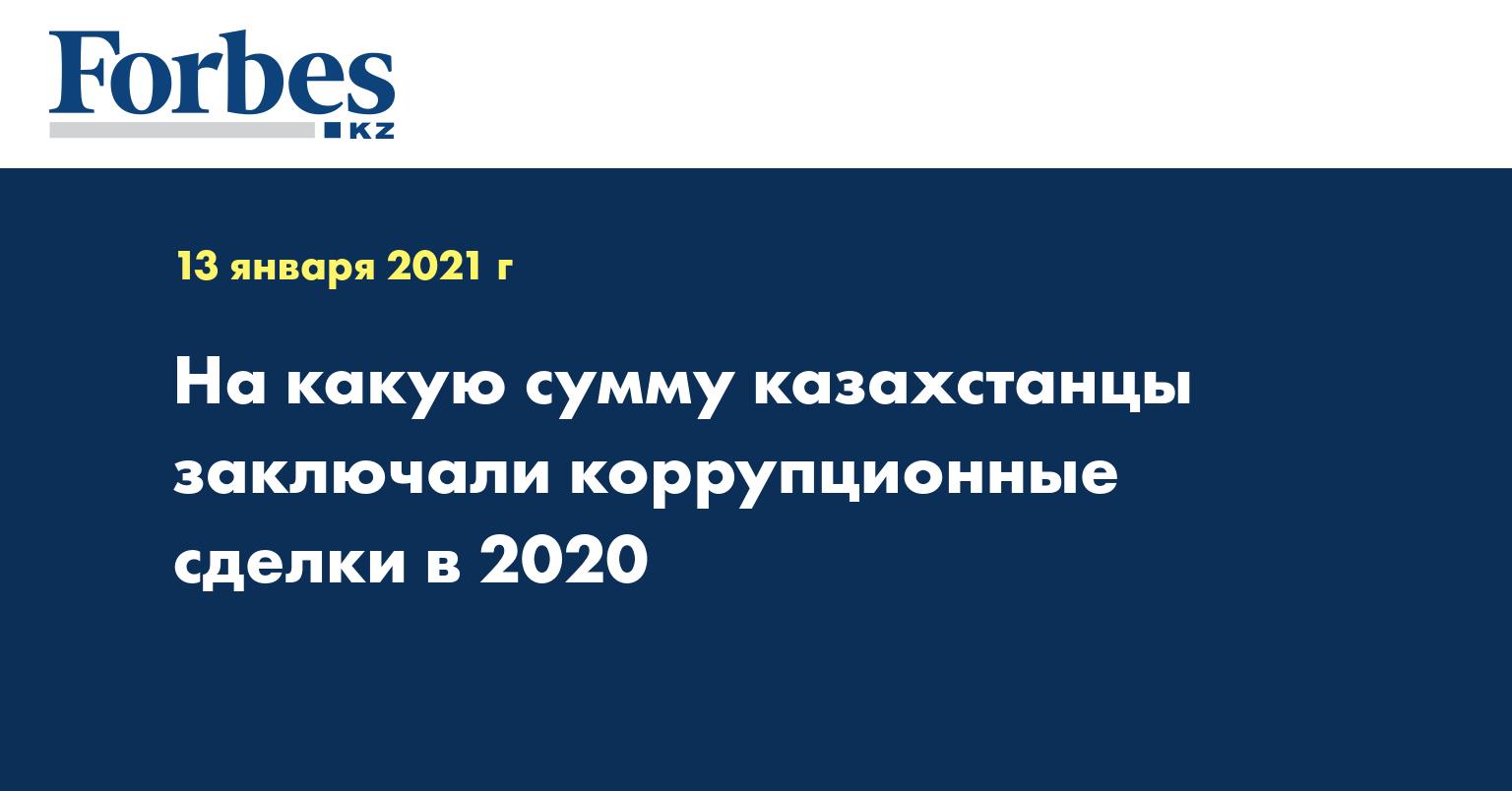 На какую сумму казахстанцы заключали коррупционные сделки в 2020