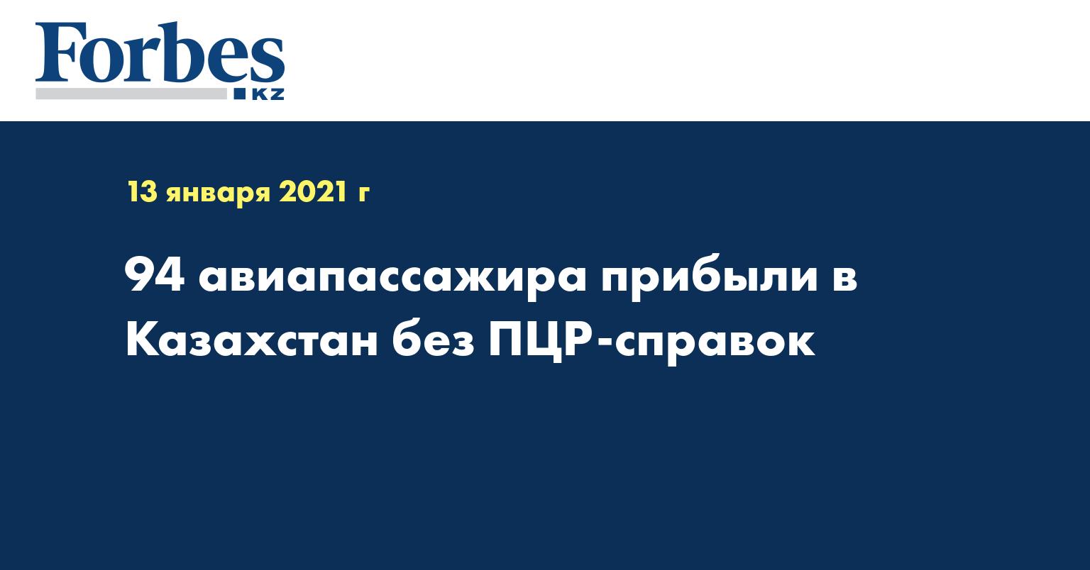94 авиапассажира прибыли в Казахстан без ПЦР-справок