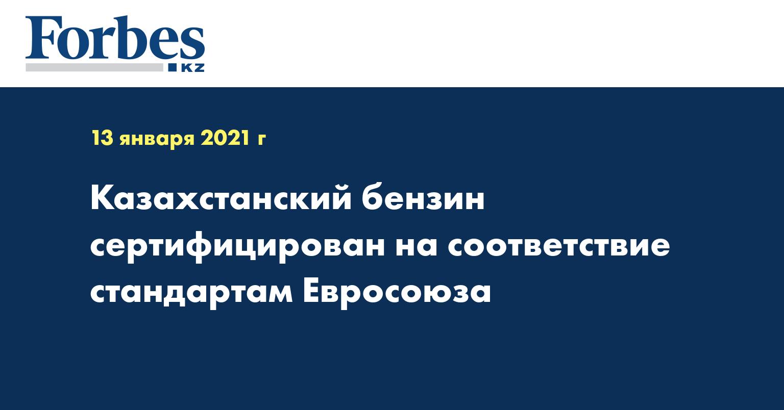 Казахстанский бензин сертифицирован на соответствие стандартам Евросоюза