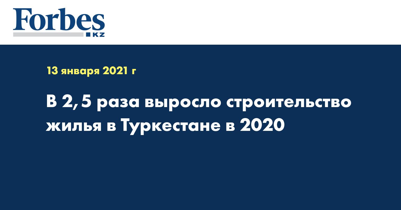 В 2,5  раза выросло строительство жилья в Туркестане в 2020
