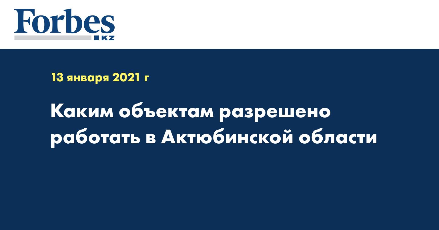 Каким объектам разрешено работать в Актюбинской области
