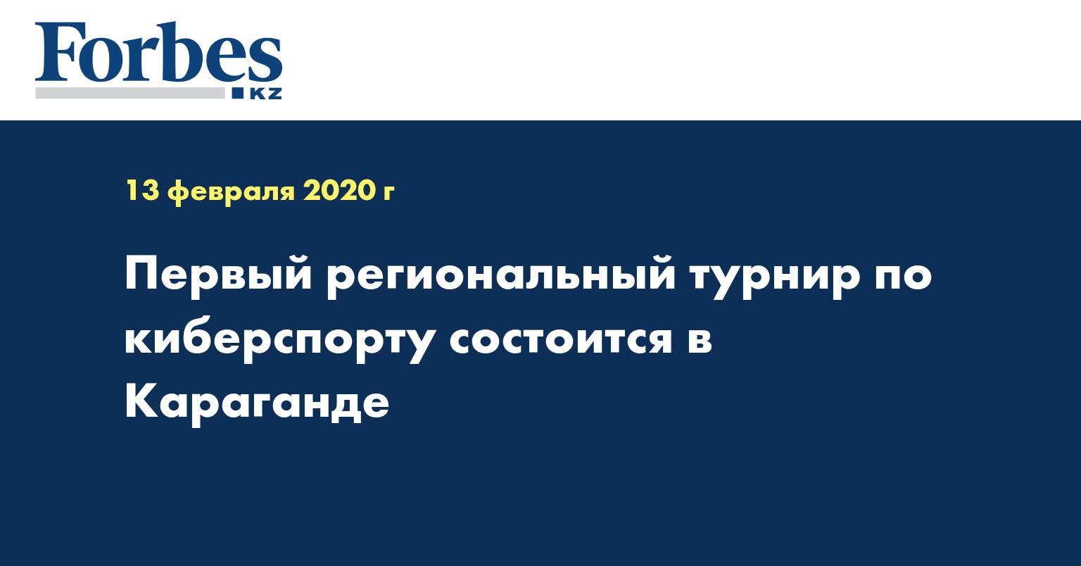 Первый региональный турнир по киберспорту состоится в Караганде