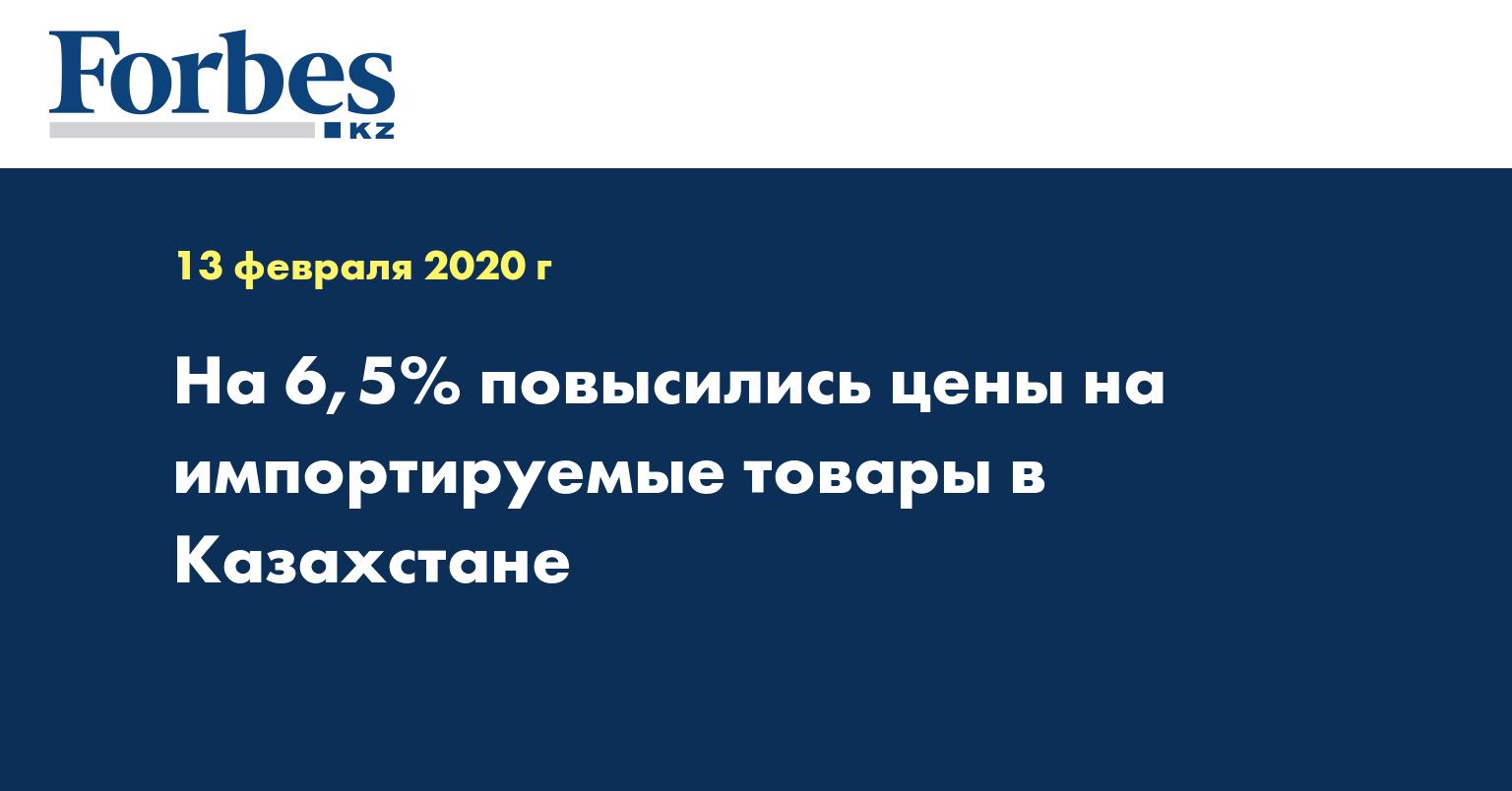 На 6,5% повысились цены на импортируемые товары в Казахстане