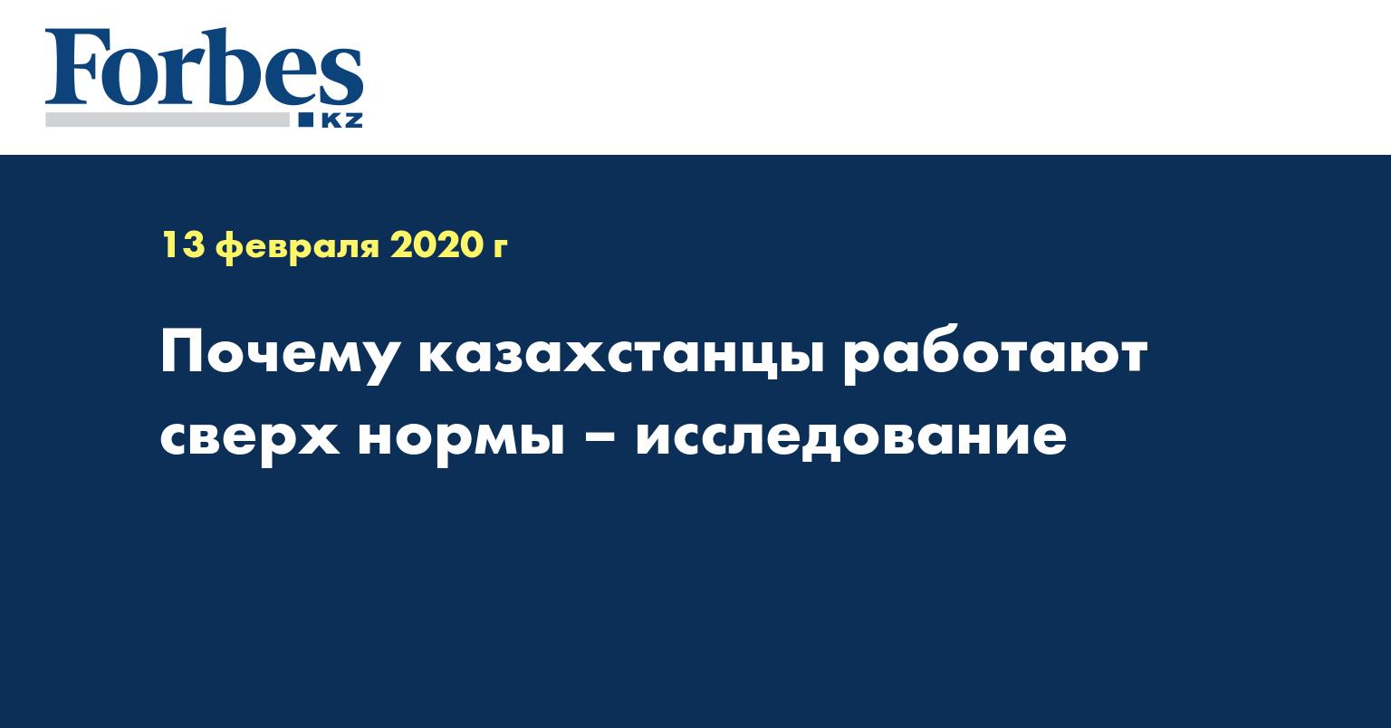 Почему казахстанцы работают сверх нормы – исследование