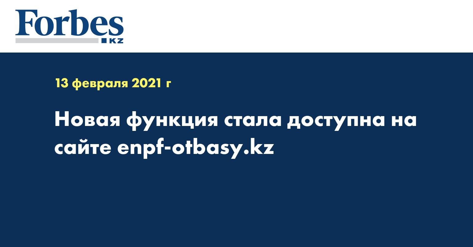 Новая функция стала доступна на сайте enpf-otbasy.kz